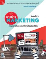 หาวห่าว Marketing การตลาดจีนยุคใหม่ที่คุ