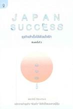 JAPAN SUCCESS ธุรกิจสำเร็จได้ด้วยใจรัก