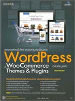 ประยุกต์สร้างเว็บไซต์ และเปิดร้านออนไลน์ด้วย WordPress+WooCommerce Themes&Plugins (ฉบับสมบูรณ์)