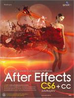 After Effects CS6+CC ฉบับสมบูรณ์