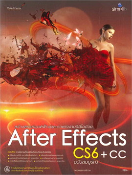 After Effects CS6+CC ฉบับสมบูรณ์