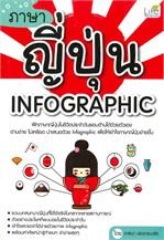 ภาษาญี่ปุ่น INFOGRAPHIC