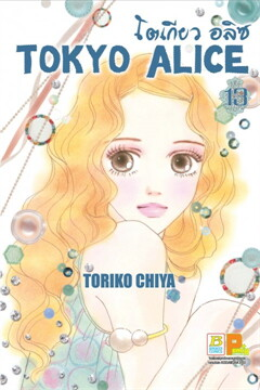 TOKYO ALICE 13