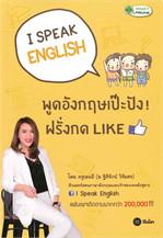 I Speak English พูดอังกฤษเป๊ะปังฝรั่งกด LIKE