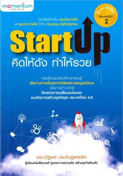 Startup คิดให้ดัง ทำให้รวย