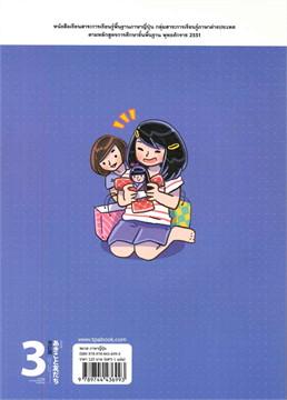 ภาษาญี่ปุ่น อะกิโกะโตะโทะโมะดะจิ เล่ม 3 + MP3 (ฉบับปรับปรุง)