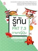 รู้ทัน PAT 7.3 ภาษาญี่ปุ่น ตอน ไวยากรณ์+คำศัพท์