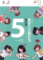 ภาษาญี่ปุ่น อะกิโกะโตะโทะโมะดะจิ เล่ม 5 + MP3 (ฉบับปรับปรุง)