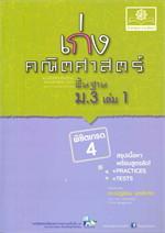 เก่งคณิตศาสตร์พื้นฐาน ม.3 เล่ม 1