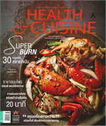HEALTH & CUISINE ฉบับที่ 197 (มิถุนายน 2560)