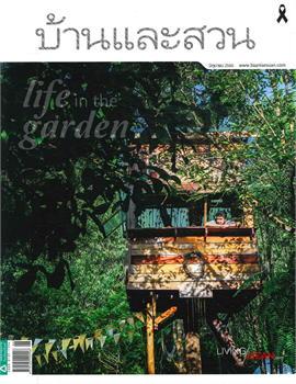 บ้านและสวน ฉบับที่ 490 (มิถุนายน 2560)