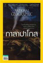 NATIONAL GEOGRAPHIC ฉบับที่ 191 (มิถุนายน 2560)