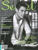 SECRET ฉบับที่ 215 (10 มิถุนายน 2560 กันต์ กันตถาวร)