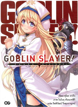 GOBLIN SLAYER เล่ม 1