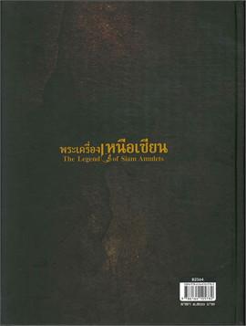 พระเครื่องเหนือเซียน The Legend of Siam