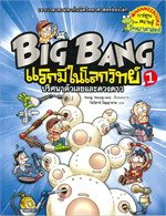 BIG BANG แรกมีในโลกวิทย์ เล่ม 1 ปริศนาตัวเลขและดวงดาว