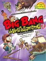 BIG BANG แรกมีในโลกวิทย์ เล่ม 2 วิทย์ยุคกรีกโบราณ