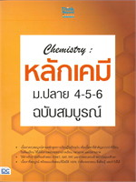 Chemistry : หลักเคมี ม.ปลาย 4-5-6 สมบูรณ์