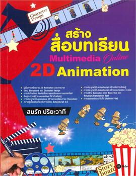 สร้างสื่อบทเรียน Multimedia Online 2D Animation