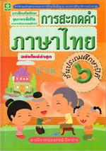การสะกดคำภาษาไทย ป.6