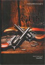 สารพัดเรื่องของ ปืน