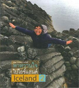 พาหวานใจไปไอซ์แลนด์ เล่ม 2