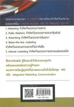 รู้ลึกคำศัพท์ การตลาด การขาย การสื่อสาร การพัฒนาธุรกิจ
