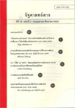 รัฐศาสตร์สาร ปี 38/2 (พค- สค.2560)