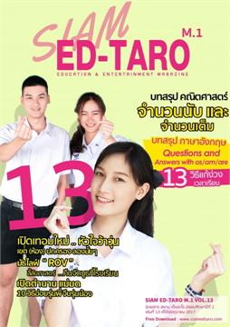 นิตยสาร สยาม เอ็ดตะโร ม.1 ฉ.13(ฟรี)