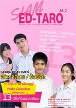 นิตยสาร สยาม เอ็ดตะโร ม.2 ฉ.13(ฟรี)