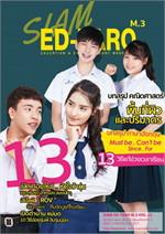 นิตยสาร สยาม เอ็ดตะโร ม.3 ฉ.13(ฟรี)
