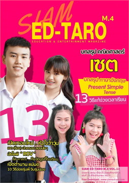 นิตยสาร สยาม เอ็ดตะโร ม.4 ฉ.13(ฟรี)