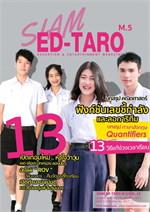 นิตยสาร สยาม เอ็ดตะโร ม.5 ฉ.13(ฟรี)