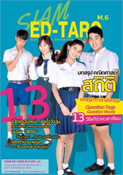 นิตยสาร สยาม เอ็ดตะโร ม.6 ฉ.13(ฟรี)