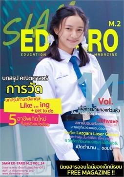 นิตยสาร สยาม เอ็ดตะโร ม.2 ฉ.14(ฟรี)