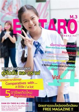 นิตยสาร สยาม เอ็ดตะโร ม.3 ฉ.14(ฟรี)