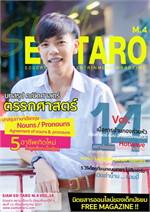 นิตยสาร สยาม เอ็ดตะโร ม.4 ฉ.14(ฟรี)
