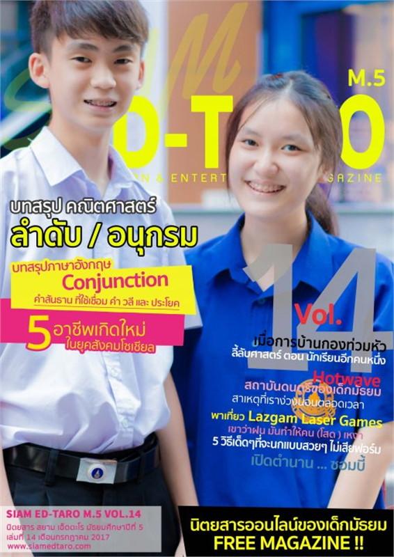 นิตยสาร สยาม เอ็ดตะโร ม.5 ฉ.14(ฟรี)