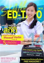 นิตยสาร สยาม เอ็ดตะโร ม.6 ฉ.14(ฟรี)