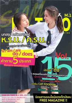 นิตยสาร สยาม เอ็ดตะโร ม.1 ฉ.15(ฟรี)