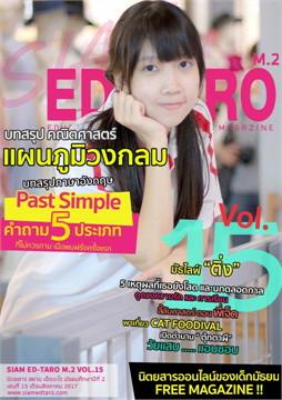 นิตยสาร สยาม เอ็ดตะโร ม.2 ฉ.15(ฟรี)