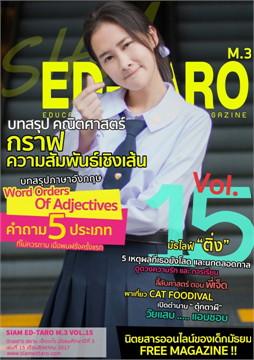 นิตยสาร สยาม เอ็ดตะโร ม.3 ฉ.15(ฟรี)
