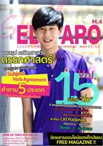 นิตยสาร สยาม เอ็ดตะโร ม.4 ฉ.15(ฟรี)