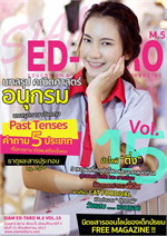 นิตยสาร สยาม เอ็ดตะโร ม.5 ฉ.15(ฟรี)