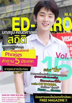 นิตยสาร สยาม เอ็ดตะโร ม.6 ฉ.15(ฟรี)