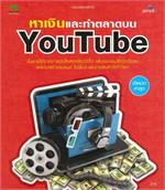 หาเงินและทำตลาดบน You Tube
