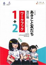 แบบฝึกหัด อะกิโกะโตะโทะโมะดะจิ 1+2