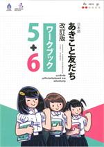 แบบฝึกหัด อะกิโกะโตะโทะโมะดะจิ 5+6