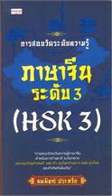 การสอบวัดระดับความรู้ภาษาจีนระดับ3(HSK3)