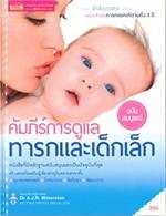 คัมภีร์การดูแลทารกและเด็กเล็ก ฉบับปรับปรุง